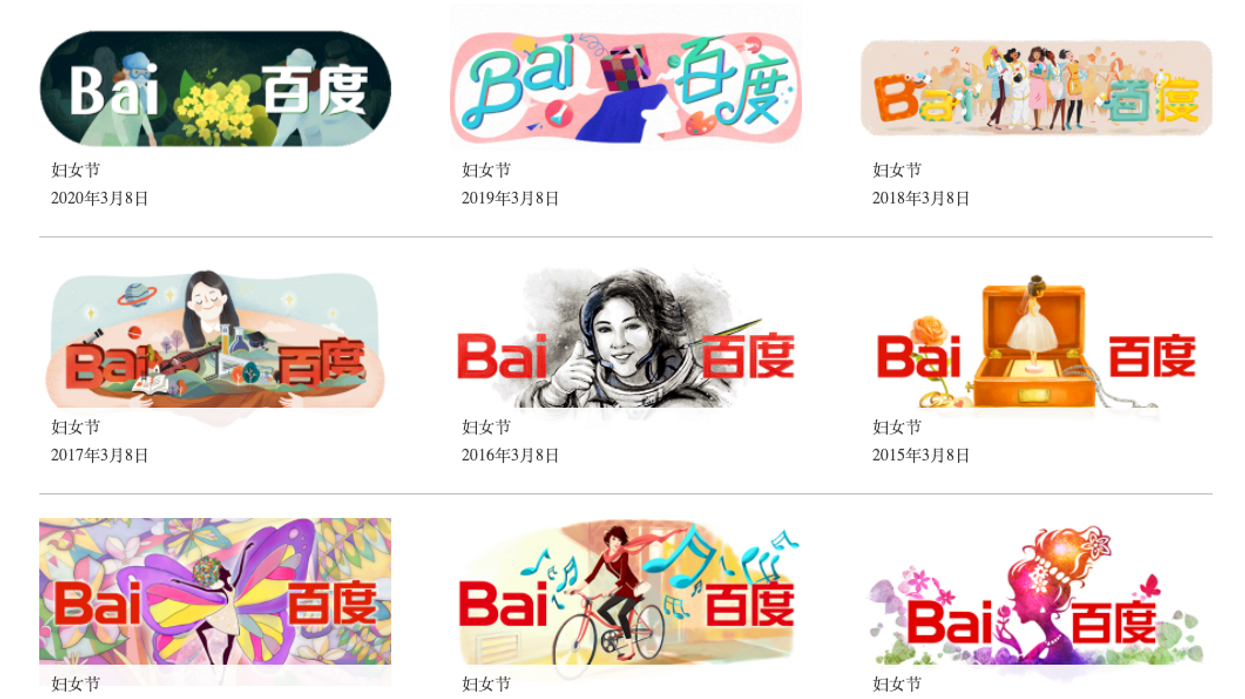 Baidu honors the Communist Party on Women's Day