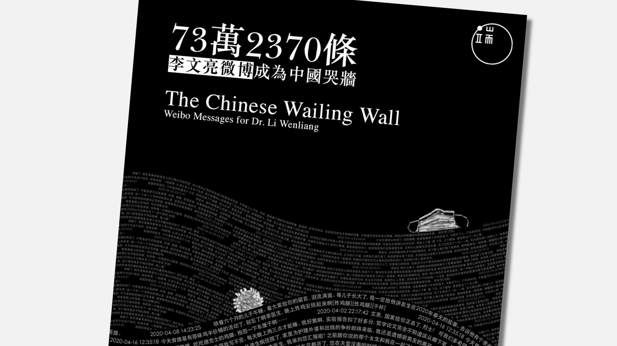 """Image of a curved """"wailing wall"""" NFT made of white text on a black background."""